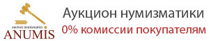Аукцион нумизматики СПб
