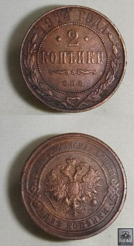 2копейки 1914 года