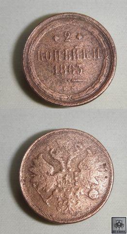 2копейки 1863года