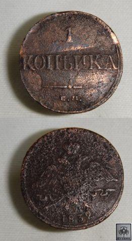 1копейка 1832года
