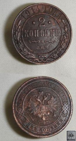 2копейки 1914года