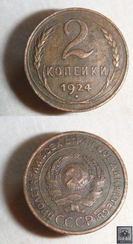 2копейки 1924года