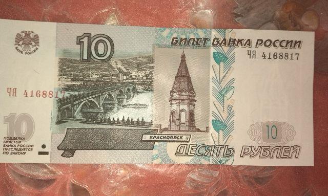 IMAG0677 - Современные деньги - Галерея - REVIEWDETECTOR