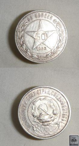 50 копеек 1922года