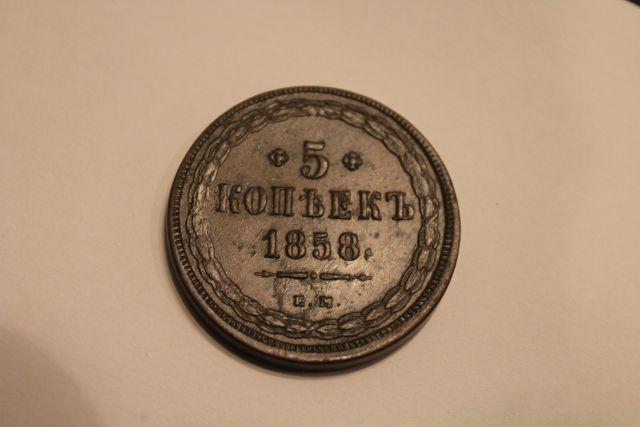 5 коп 1858