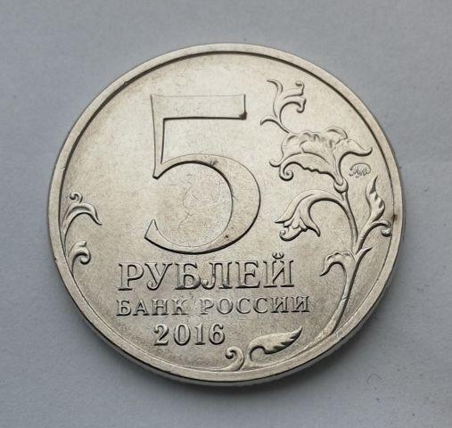 5 рублей 2016 г. (Вильнюс 13 июля 1944 г.)