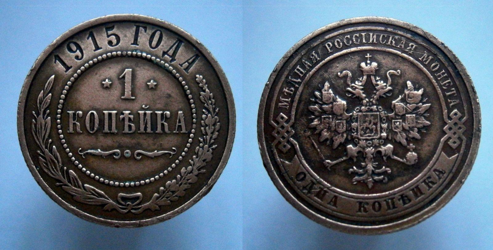 коп 1915 а р   копия