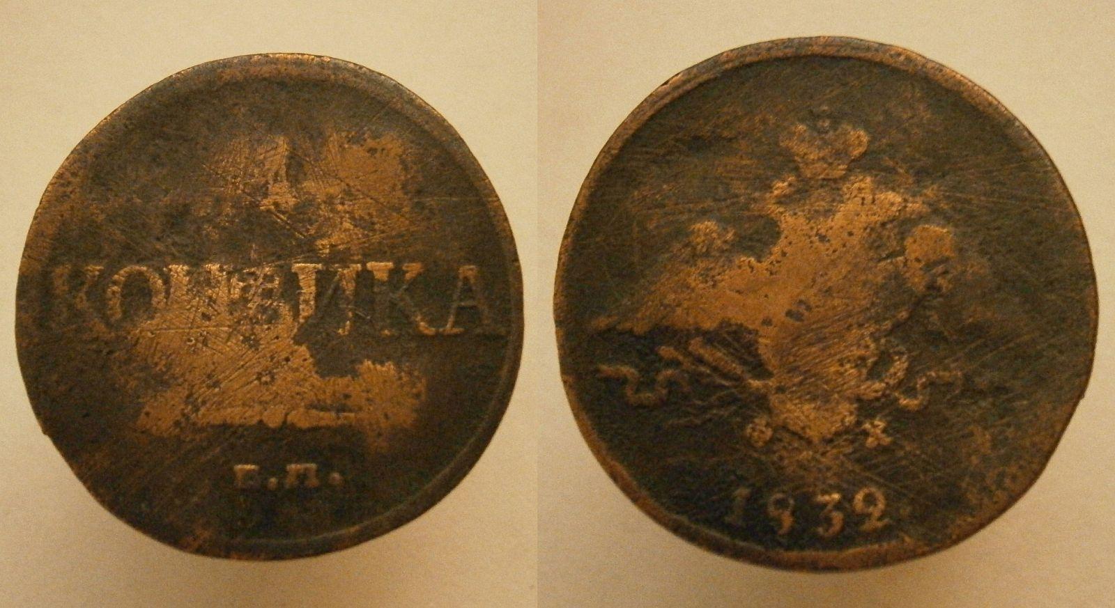1 коп 1832