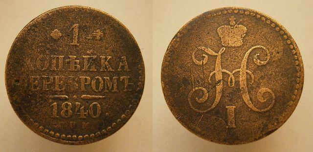 1коп серебром 1840