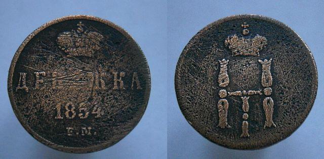 денежка1854