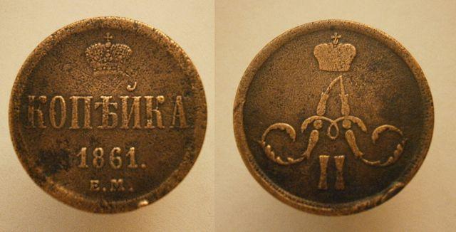 коп 1861