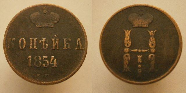 коп 1854