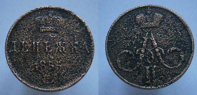 денежка 1855