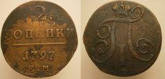 2коп 1797