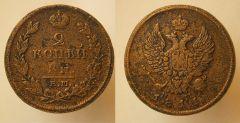 2 копейки 1811 а р