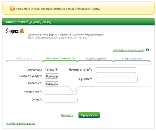 sberbankonline5.png