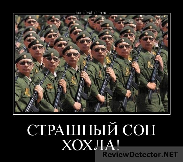 demotivatorium_ru_strashnij_son_hohla_1244021.jpg