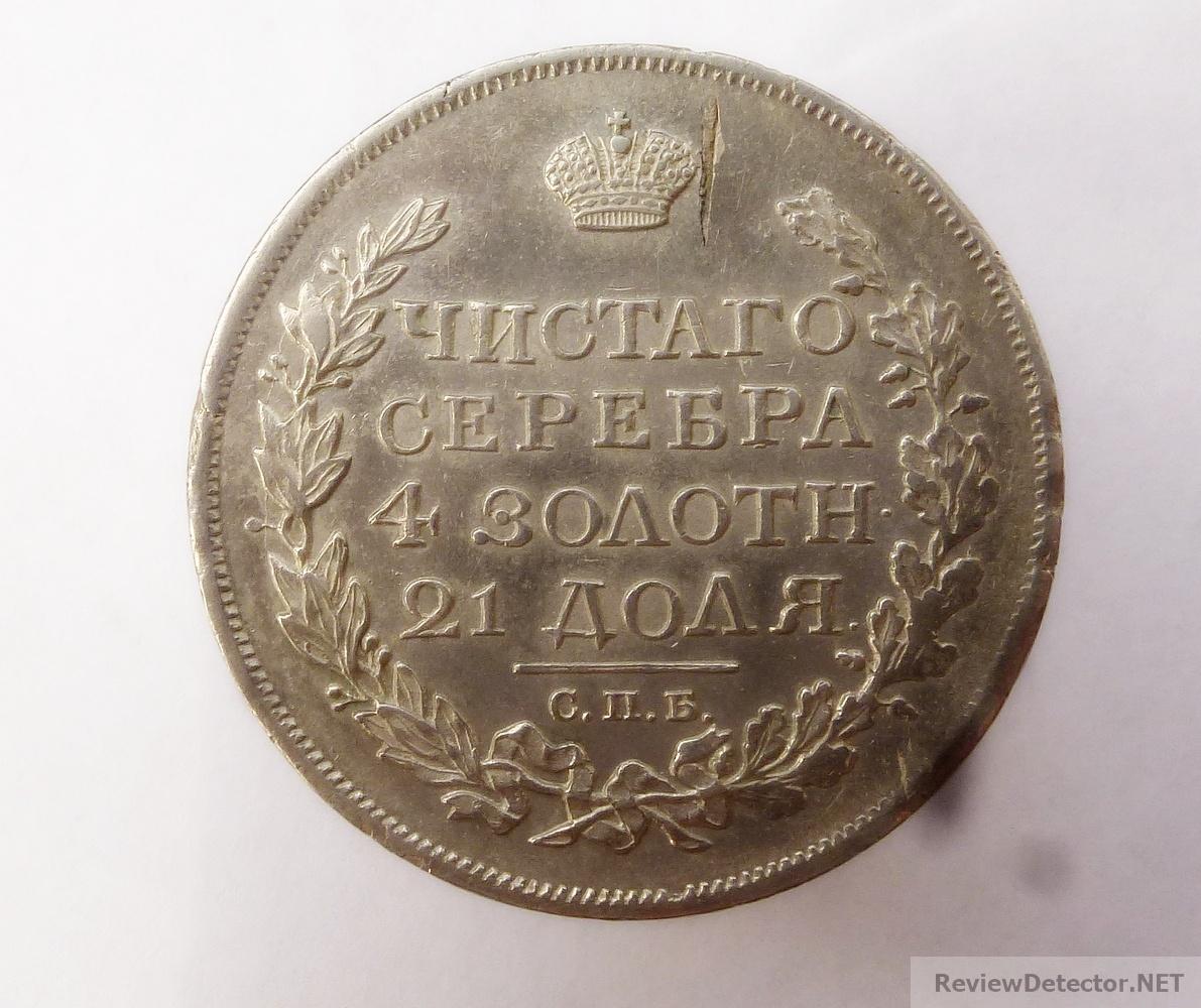 1руб. 1817 р.jpg