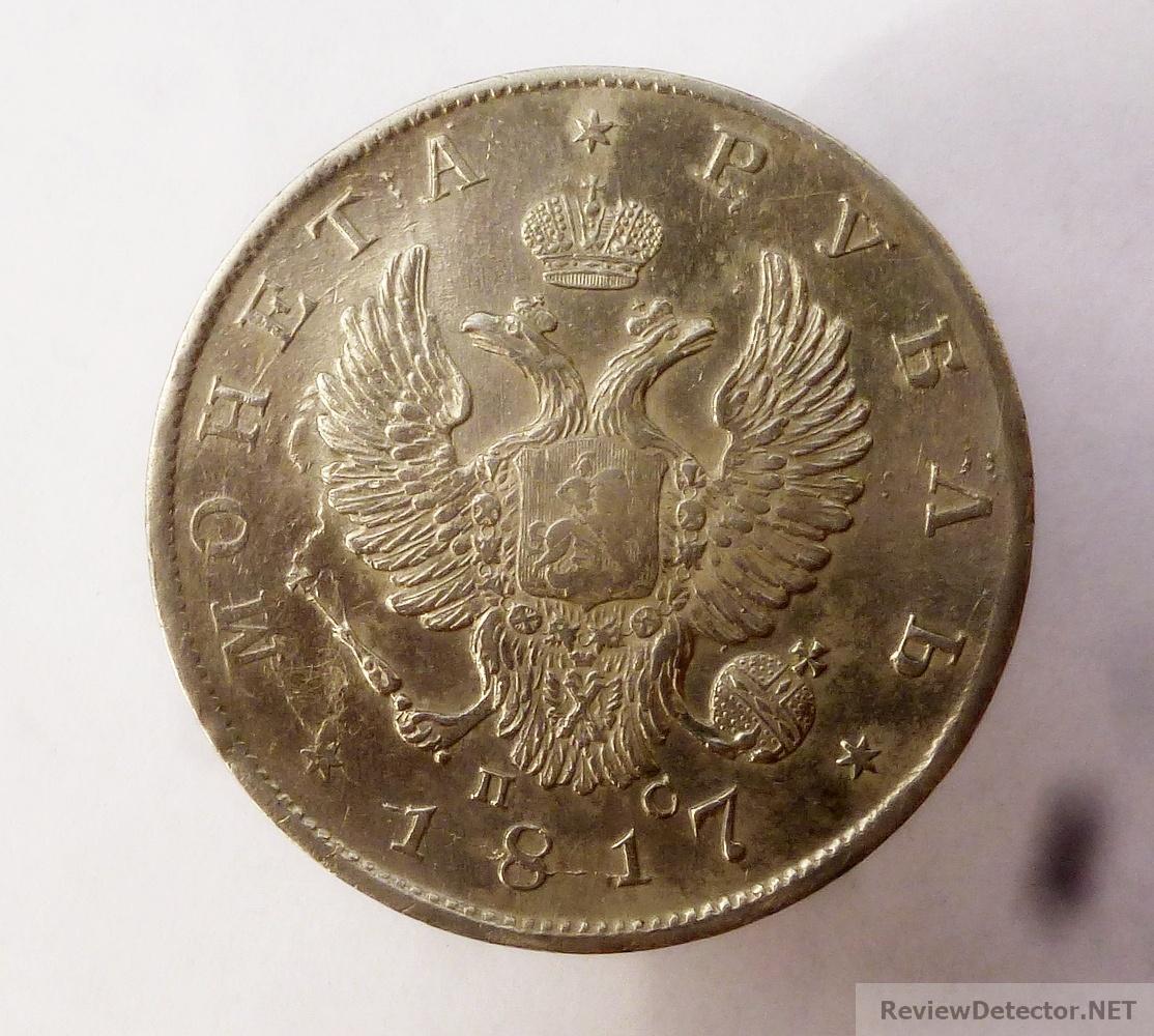 1руб. 1817 А.jpg