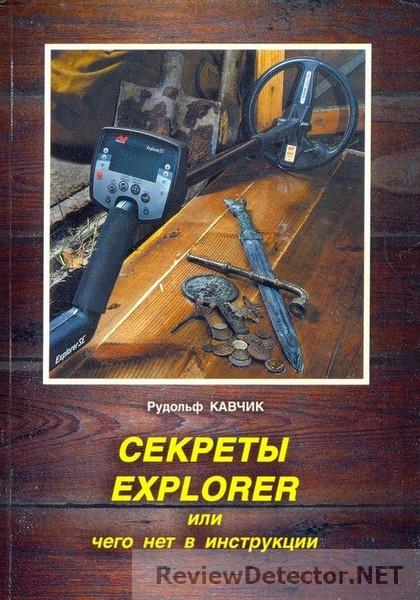 sekret-explorer.jpg