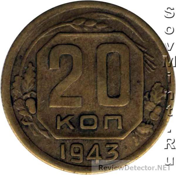 20k1943zhelt.jpg