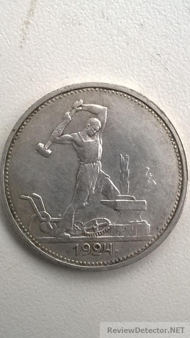 полтин 1924.jpg