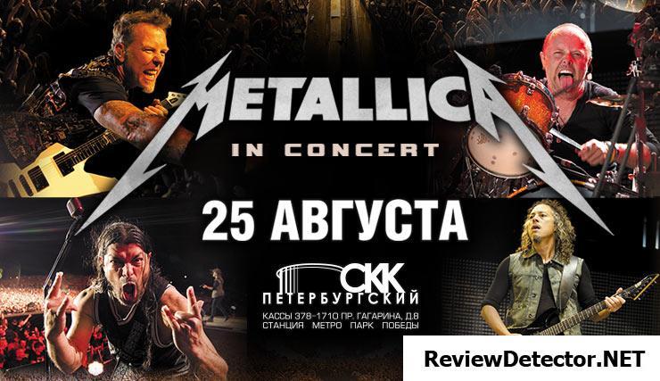 metallica-spb-poster-2015-740x427.jpg